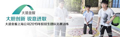 大道金服上海公司2019年校招生团队拓展训练