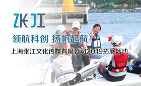 上海张江文化传媒有限公司拓展活动