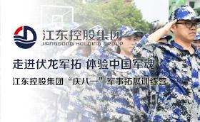 """江东控股集团""""庆八一""""军事拓展训练营拓展基地,拓展培训,拓展活动,拓展培训活动,金融,靳晓迪"""