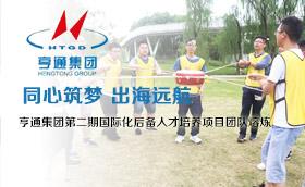 亨通集团第二期国际化后备人才培养项目团队熔炼