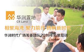 华润时代广场筹备团队2019年拓展培训