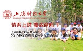 上海财经大学商学院2019级工商管理硕士入学导向活动拓展训练