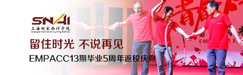 上海国家会计学院13期毕业5周年返校庆典