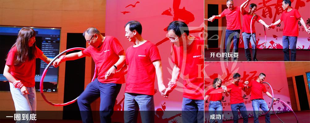 EMPACC13期毕业5周年返校庆典|拓展基地,拓展培训,拓展活动,拓展培训活动,上海国家会计学院,拓展