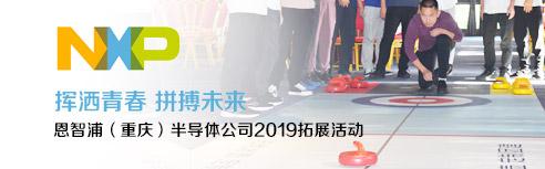 恩智浦(重庆)半导体公司2019拓展活动