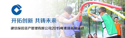 建信保险资产管理有限公司2019年素质拓展活动