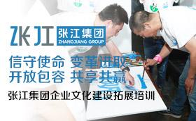 张江集团企业文化建设拓展培训