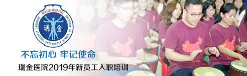 瑞金医院2019新员工入职培训