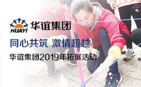 华谊集团拓展活动