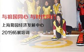 上海菊园经济发展中心拓展培训