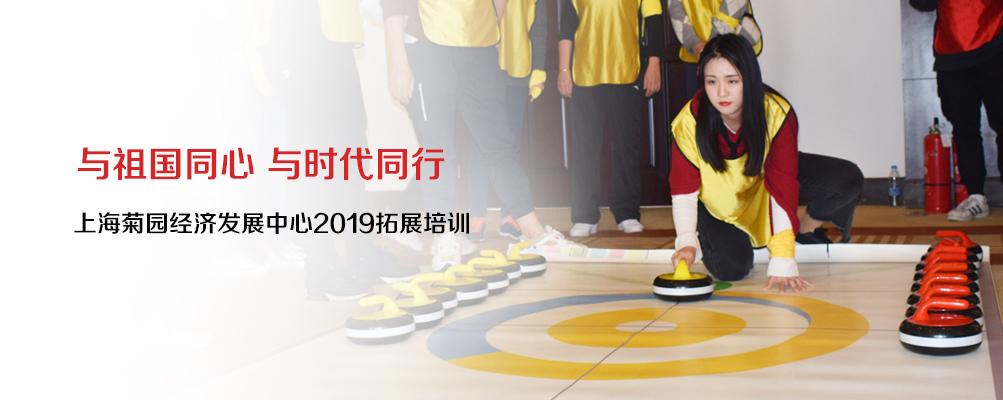 上海菊园经济发展中心2019拓展培训|