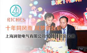 上海润驰电气有限公司10周会庆典