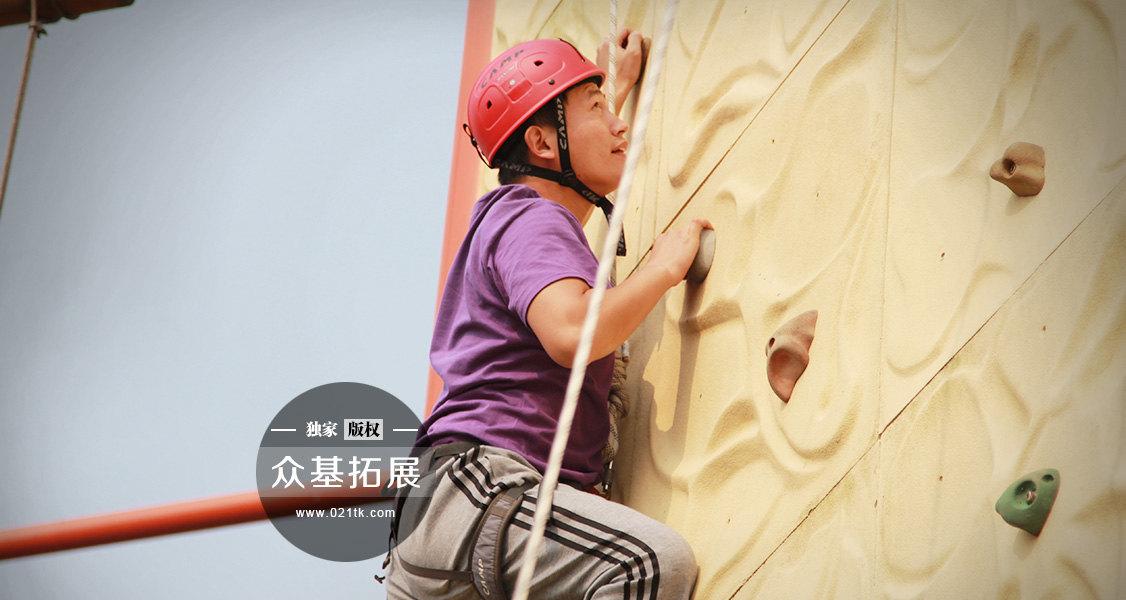 立体的墙面,按照规律分布的岩点。在安全绳的保护下,学员一步一步往上攀岩。面对第一次直立行走的体验,每个人都跃跃欲试,永不放弃是前行的信念。看着这么坚毅的步伐,你是不是也想一试高低呢。