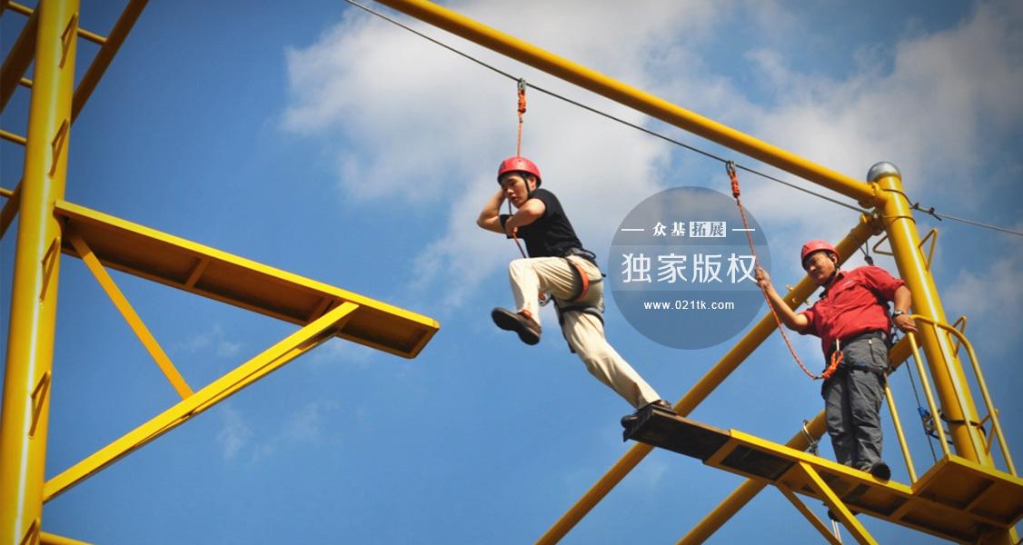 当你站在高空台下的时候,远远地你会觉得这高空断桥并没有那么远,但当你真正地站在8米的高空台上的时候,你会发现这距离并没有想象中的那么好跨越,每个人在挑战前都或多或少地会有犹豫,会担心,会紧张。这是突破自我,挑战勇气的一个项目,给工作与生活带来一项飞跃性的挑战。