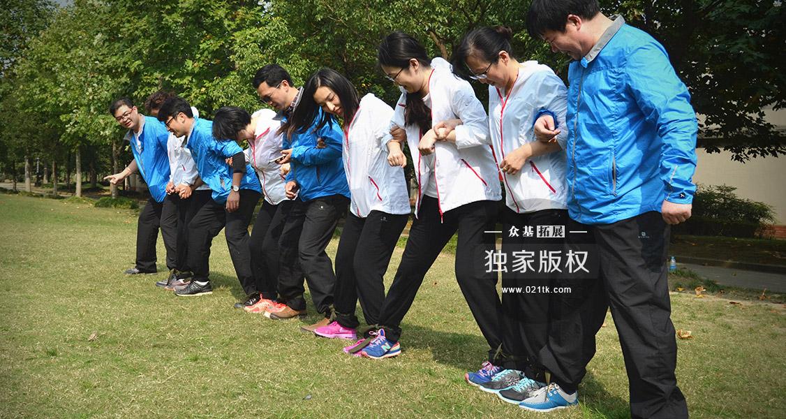 很多人在小的时候学校运动会上一定体验过的蛟龙出海,俗称多人齐步走,考验团队成员之间的配合能力与默契能力。团队合作的效果也立竿见影,组员之间能很明显地看出自己的团队配合的哪里不够好。