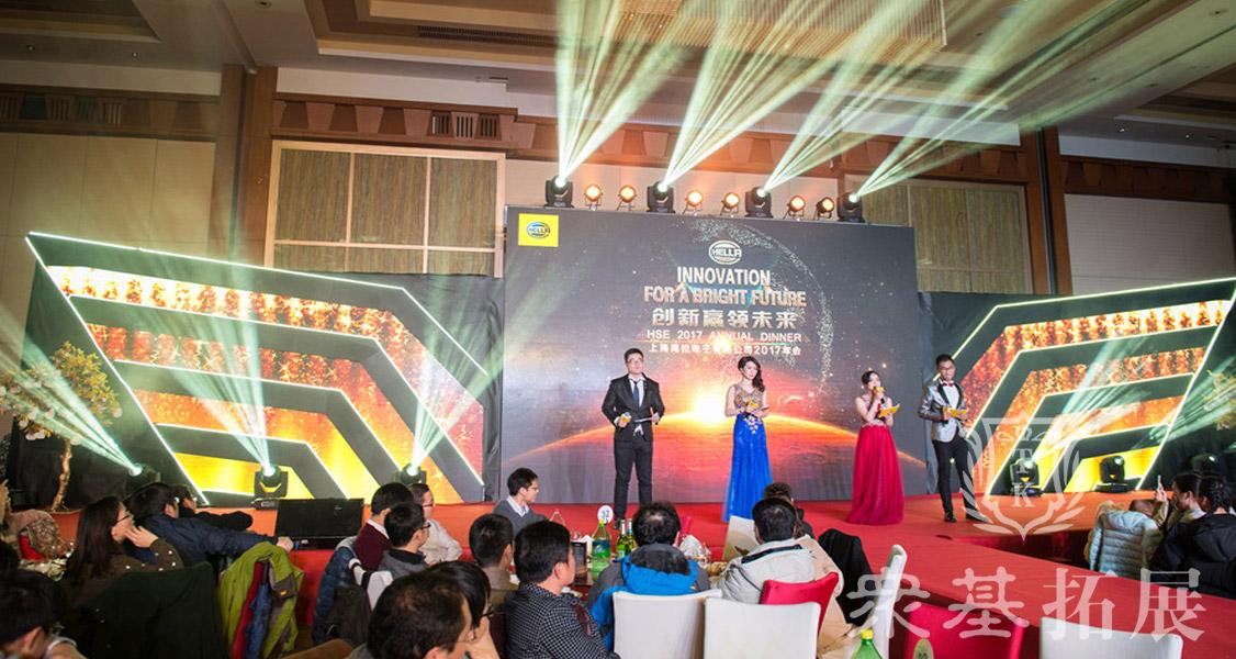 创新赢领未来海拉电子年会盛大开幕,主持人致词。