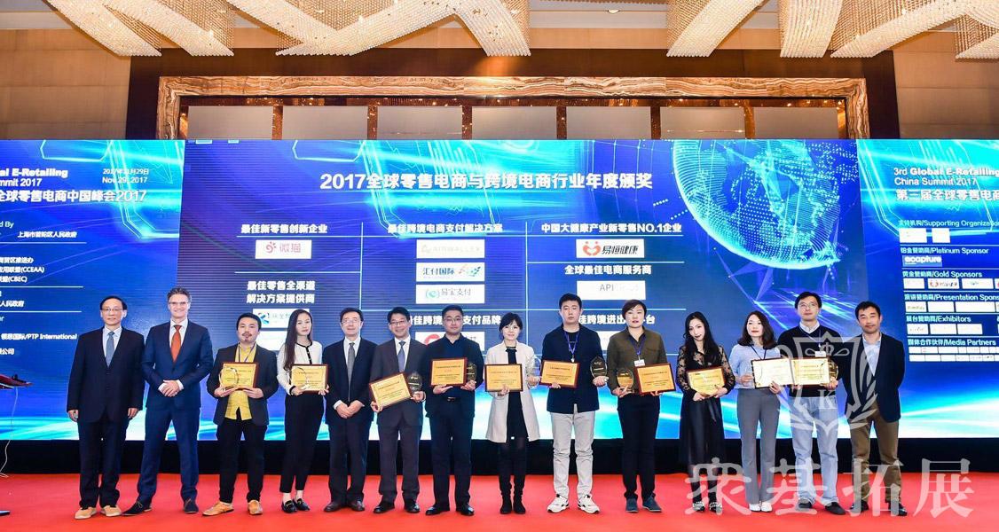 一年一度的年会颁奖典礼是对优秀的企业员工的高度认可和鼓励,这是一份荣誉,也是一份使命。