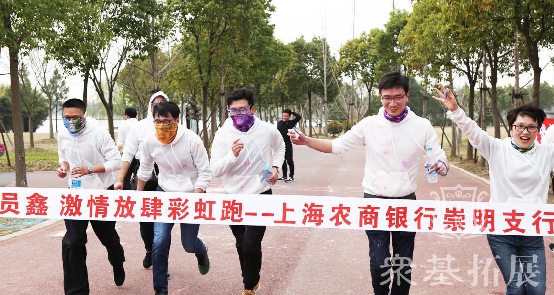 上海农商银行崇明支行进行了彩虹跑活动,活动现场队员们热情洋溢,激情四射。