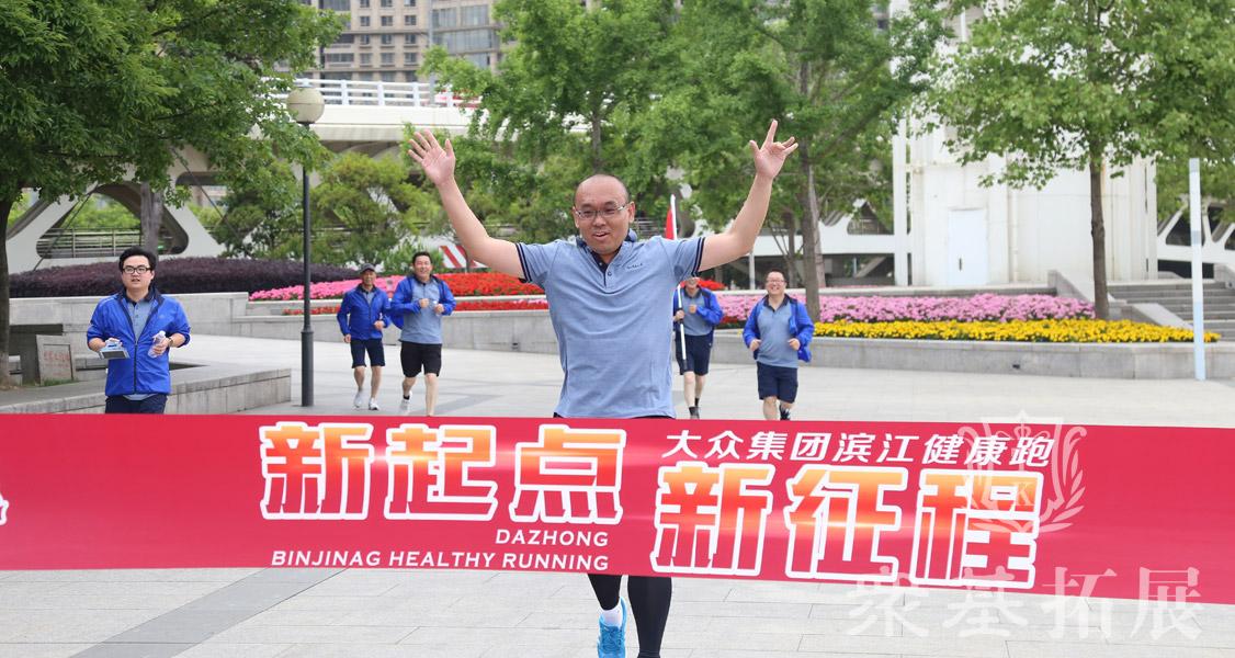"""冲刺终点站,!大众集团进行了大众辉煌30载滨江健康跑的活动,活动以""""新起点,新征程""""为口号。"""